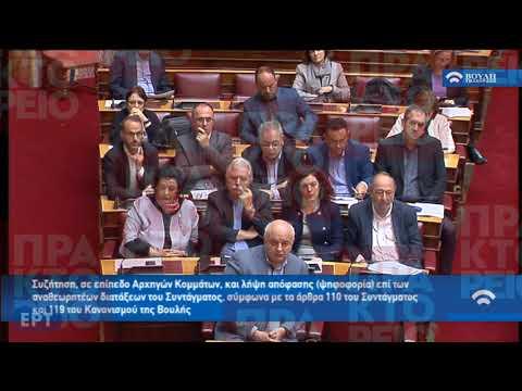 Αποσπασμα από την ομιλία Δ. Κουτσούμπα στη βουλή για την αναθεώρηση του Συντάγματος