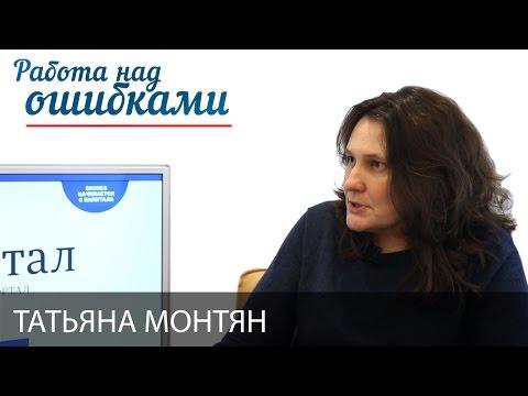 Татьяна Монтян и Дмитрий Джангиров, \