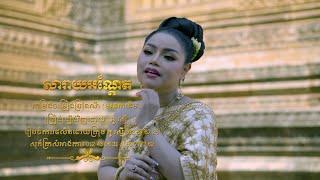 Khmer Travel - នឹកបងណាស់ ច្រៀង&