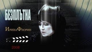 Ирина Флорин - Безплътна