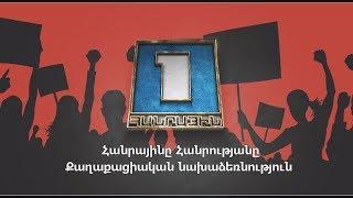Բացառիկ տեսանյութ Հանրային Հեռուստառադիոընկերության և ՀՀԽ-ի անօրինական գործողությունների մասին