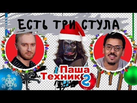 Паша Техник про Feduk и Элджей, Pharaoh, Face и Versus