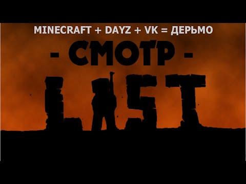 [СМОТР] - LAST. Что будет, если скрестить Вконтакте и MineZ?