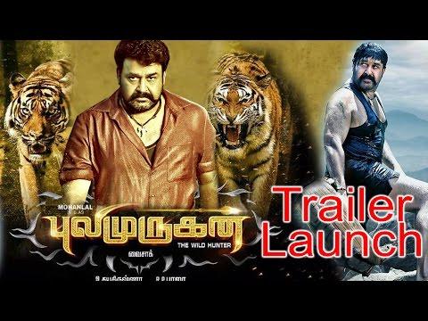 Pulimurugan Trailer Launch | 22.05.2017
