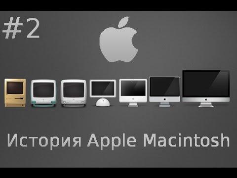 Apple Macintosh и Mac OS X. Часть 2: Следующий шаг