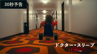 日本版予告30秒