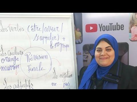 مراجعة لغة فرنسية أولى ثانوي بث مباشر أ.إيمان حبيشي الاسكوله