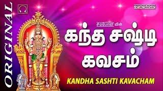 Video Kanda Sashti Kavacham | Murugan | கந்த சஷ்டி கவசம் MP3, 3GP, MP4, WEBM, AVI, FLV Mei 2018
