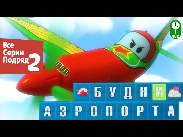 Videos for kids - The Airport Diary - Cartoon Сompilation 2