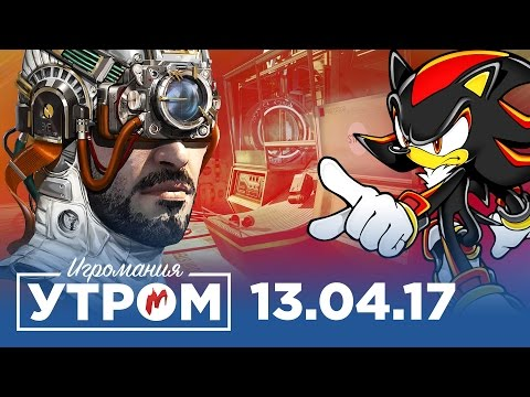 Игромания Утром 13 апреля 2017 (Prey, Sonic Forces, Resident Evil 8, Gran Turismo Sport)