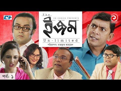 ISM Unlimited | Episode 01 | Bangla Comedy Natok | Chanchal Chowdhury | Fazlur Rahman Babu | Sabila