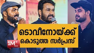 Video Mohanlal & Suraj Venjaramoodu | Mentalist Nipin Niravath's live performance MP3, 3GP, MP4, WEBM, AVI, FLV Desember 2018