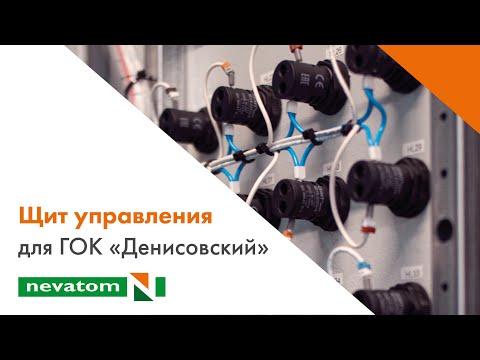 Щит управления для ГОК 'Денисовский'