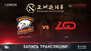 Virtus.pro vs LGD, DAC 2018, game 3 [Maelstorm, 4ce]