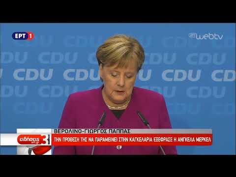 Εκτός κούρσας για την ηγεσία των Χριστιανοδημοκρατών η Μέρκελ | 29/10/18 | ΕΡΤ