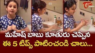 Mahesh Babu Daughter Sitara Ghattamaneni shares Golden rules to stay Safe