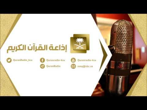 لأول مرة على إذاعة القرآن تلاوة للشيخ بندر بليلة من سورة إبراهيم