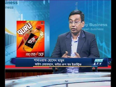 Ekushey Business || শাখাওয়াত হোসেন মামুন || 15 October 2019 || ETV