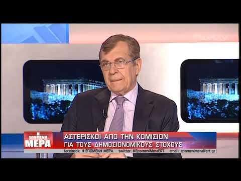 Η Επόμενη Μέρα –  Γ.Σταθάκης, Χ.Σταϊκούρας, Δ.Κρεμαστινός και Θ.Καραθανασόπουλος | 05/06/2019 | ΕΡΤ