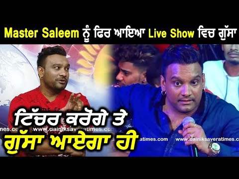 Exclusive : Master Saleem Gives Statement On 'Vehli Janta' And Gets Angry | Dainik Savera