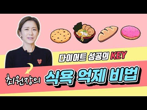 여의사의 식욕억제 하는법 3단계 대공개!