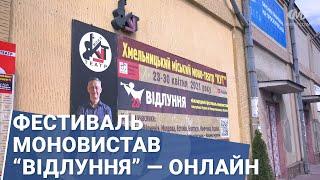 """Фестиваль моновистав """"Відлуння"""" — онлайн"""