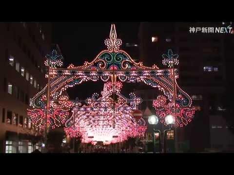 神戸ルミナリエが開幕