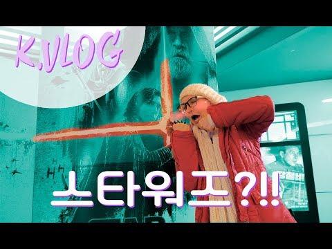 K.VLOG: 서면 버스킹. 스타워즈?👽 K-POP LIVE ПРЯМ НА УЛИЦЕ? STAR WARS IN KOREA.  [한.러.자막] (видео)