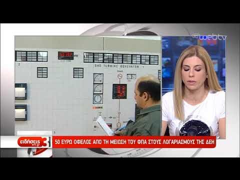 Μ. Παναγιωτάκης: Στους επόμενους λογαριασμούς θα φανεί ο μειωμένος ΦΠΑ | 22/05/19 | ΕΡΤ