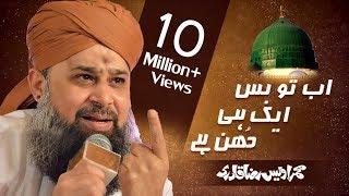 Download Lagu Ab To Bus Aik Hi Dhun Hai | Muhammad Owais Raza Qadri Mp3