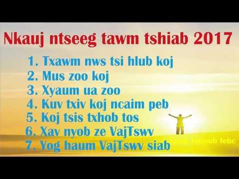 Nkauj ntseeg tawm tshiab 2017 (видео)
