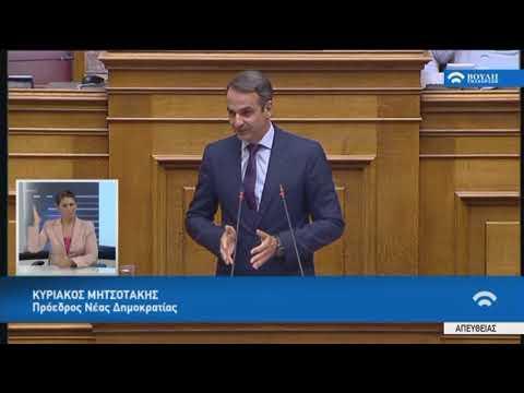 Κ.Μητσοτάκης(Πρόεδρος ΝΔ)(Συζήτηση προ Ημερ.Διατάξεως γιά την Οικονομία)(05/07/2018)