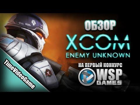 [ПЕРВЫЙ КОНКУРС] Обзор XCOM Enemy Unknown от TimeVideoGame