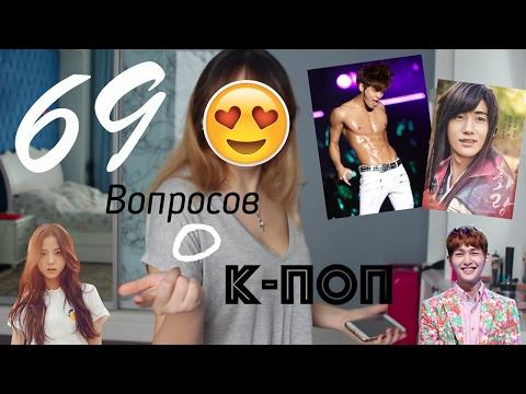 TAG: 69 questions about k-pop/69 вопросов о к-поп - AltynaySei (видео)