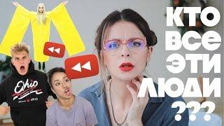 Video Вот ЭТО было популярно на YouTube в США)) 😱🙈😂 MP3, 3GP, MP4, WEBM, AVI, FLV Mei 2018