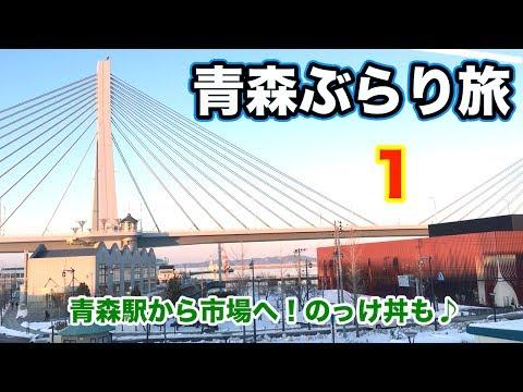 青森駅から市場へ!のっけ丼も♪【青森ぶらり旅1】
