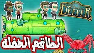 اسوأ طاقم في الحياه اجتمعو في غواصه واحده!! We Need to Go Deeper
