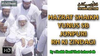 ► Subscribe Now: http://bit.ly/fsycsubscribe Hazrat Shaikh Yunus Sb Jonpuri Rh Ki Zindagi ➨Speaker Name:- Hazrat Shaikh Hanif Luharvi  Shab DB➨Watch more Shaikh Hanif Shab Luharvi db  Short Clips Bayan: http://bit.ly/fsyhanifluharvi♥ Share, Support, Subscribe!!!  Donate: http://bit.ly/fsofficialdonate  Subscribe Now: http://bit.ly/fsycsubscribe  Whatsapp Group: http://bit.ly/fswhatsapp  Telegram Channel: http://telegram.me/fatawasection  Android App: http://bit.ly/fsandroidapp  Facebook: http://bit.ly/fsfacebookac   Twitter: http://bit.ly/fstwitterp   Instagram: http://bit.ly/fsinstag   GooglePlus: http://bit.ly/fsgoogleplus  Email Subscribe: http://bit.ly/fsemailupdates  Website: http://bit.ly/fsowebsite Any question email us: team@fatawasection.com Short Biography:SHAIKH HANIF SB LUHARVI (D.B) [ Shaikhul hadis jamia Qassimiyah Kharod , President-Jamiat e Ulama e GujaratMember of Shura - Darul ulum(waqf)-Deoband & All India Muslim personal law board khalifa-Shaikh yunus sb Jonpuri(d.b) & Ml Mukarram Husain Sansarouri db]