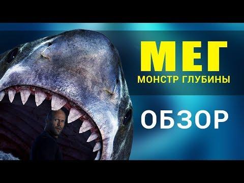 Мег: Монстр глубины - - все что вы не знали об этом фильме онлайн видео
