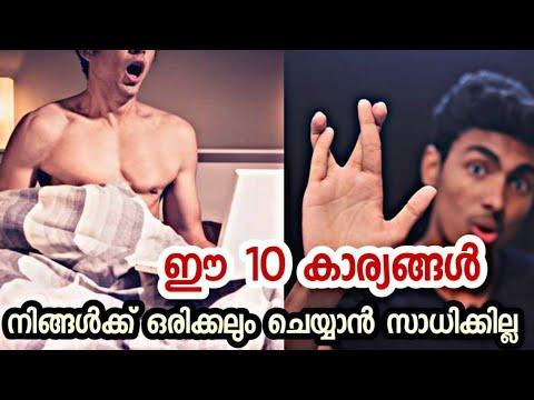 കഴിയൂല അമ്മിണ്യേ..   10 THINGS YOU CAN NEVER DO l MALAYALAM l AFWORLD