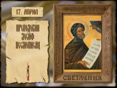 SVETAČNIK 17. APRIL – VASKRSNI PONEDELJAK