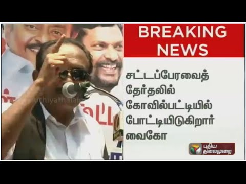 MDMK-leader-Vaiko-to-contest-from-Kovilpatti