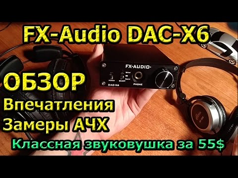 FX-Audio DAC-X6 Обзор Отзыв Сравнение с Breeze Audio es9018k2m и M-Audio Fast Track Ultra Замер АЧХ