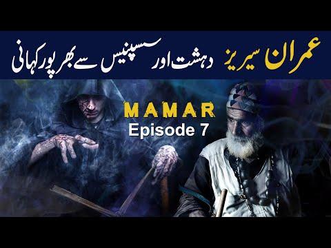 Mamar Episode 7 Tales of Imran Series