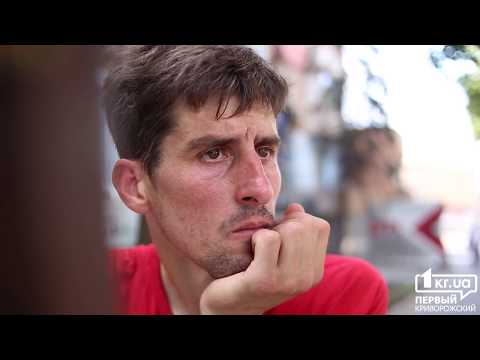 Общество Кривой Рог: насмешки над рикшей, закончились ножевым ранением   1kr.ua