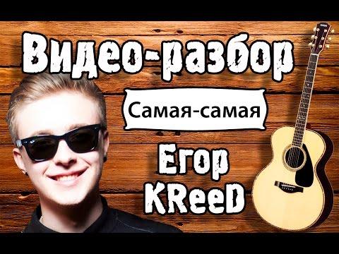 Егор Крид-Самая Самая разбор (KReeD О,боже мама) Как играть на гитаре, урок для начинающих Без БАРРЭ