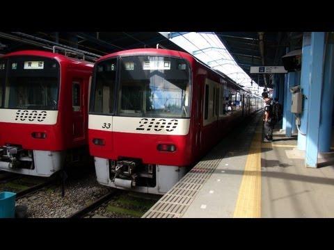 【Full HD】京浜急行 2100形 泉岳寺-三崎口 Keihinkyuko Series2100