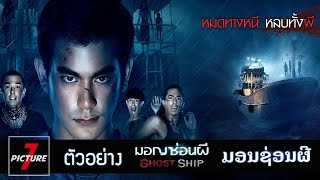 Nonton                                                                  L Ghost Ship 2015 Film Subtitle Indonesia Streaming Movie Download
