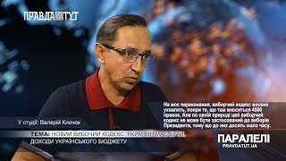 «Паралелі» Валерій Клочок: Доходи українського бюджету