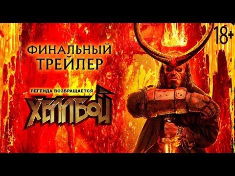 Hellboy - final treyleri